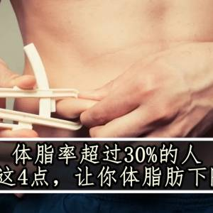 体脂率超过30%的人,做到这4点,让你体脂肪下降5%!