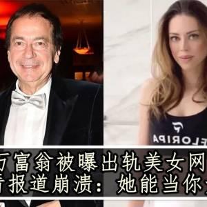 亿万富翁被曝出轨美女网红!妻子看报道崩溃:她能当你女儿了