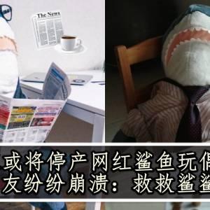 宜家或将停产网红鲨鱼玩偶?!网友纷纷崩溃:救救鲨鲨!