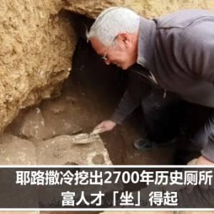 耶路撒冷挖出2700年历史厕所 富人才「坐」得起