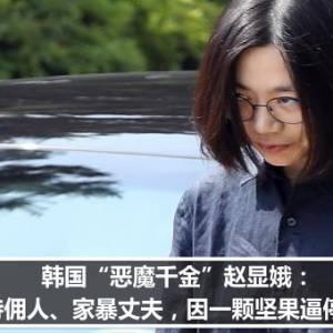 """韩国""""恶魔千金""""赵显娥:虐待佣人、家暴丈夫,因一颗坚果逼停飞机"""