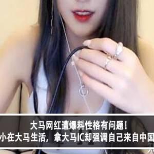大马网红遭爆料性格有问题!女子不满:自小在大马生活,拿大马IC却强调自己来自中国,是混血儿?!