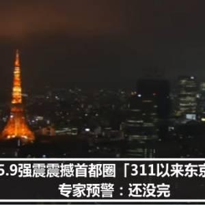 日本5.9强震震撼首都圈「311以来东京首度」 专家预警:还没完