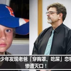 13岁少年发现老爸「穿胸罩、吃屎」恋物癖照 惨遭灭口!