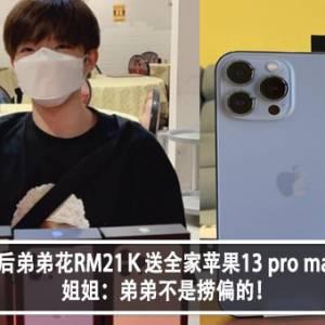 00后弟弟花RM21K送全家苹果13 pro max!姐姐:弟弟不是捞偏的!