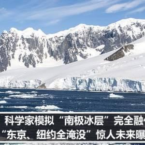 """科学家模拟""""南极冰层""""完全融化 """"东京、纽约全淹没""""惊人未来曝光"""