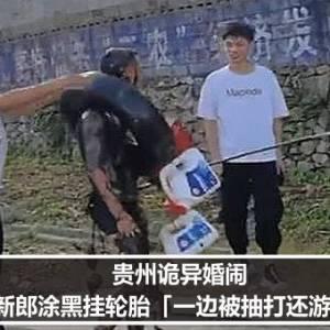 贵州诡异婚闹 新郎涂黑挂轮胎「一边被抽打还游街」
