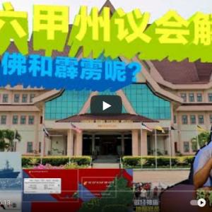 马六甲州议会正式解散!柔佛和霹雳还远吗?