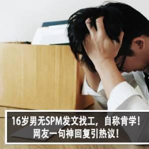 16岁男无SPM发文找工,自称肯学!网友一句神回复引热议!