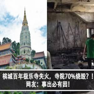 槟城百年极乐寺失火,寺院70%烧毁?!网友:事出必有因!