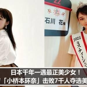 日本千年一遇最正美少女!14岁「小桥本环奈」击败7千人夺选美后冠