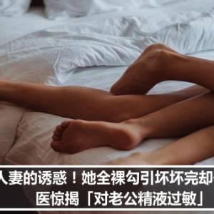 人妻的诱惑!她全裸勾引坏坏完却休克 医惊揭「对老公精液过敏」