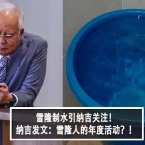 雪隆制水引纳吉关注!纳吉发文:雪隆人的年度活动?!