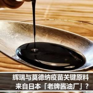 辉瑞与莫德纳疫苗关键原料 来自日本「老牌酱油厂」