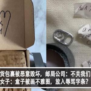 女子寄货包裹被恶意毁坏,快递:不关我们的事?!女子:盒子被画不雅图,放入辱骂字条?!