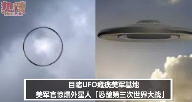 目睹UFO瘫痪美军基地 军官惊爆外星人「恐酿第三次世界...