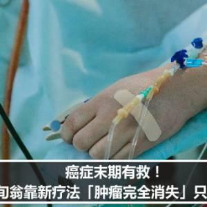 癌症末期有救! 7旬翁靠新疗法「肿瘤完全消失」只花8周