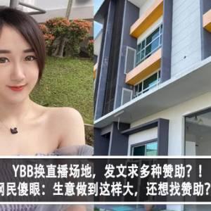 YBB换直播场地,发文求多种赞助!网民傻眼:生意做到这样大,还想找赞助?!