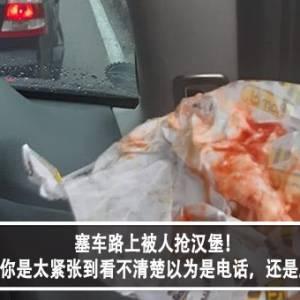 塞车路上被人抢汉堡!男子怒:你是太紧张到看不清楚以为是电话,还是肚子饿?!