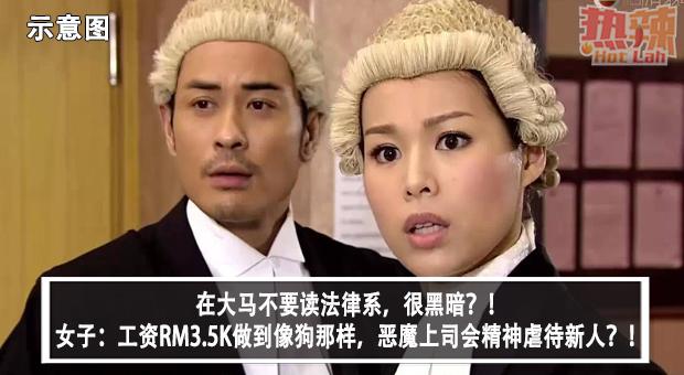 在大马不要读法律系,很黑暗?!女子:工资RM3.5K做到像狗那样,恶魔上司会精神虐待新人?!