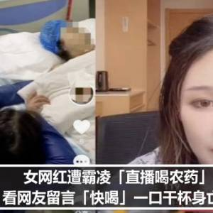 女网红遭霸凌「直播喝农药」 看网友留言「快喝」一口...