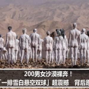 200男女沙漠裸奔!画面「一排雪白悬空双球」超震撼 背...