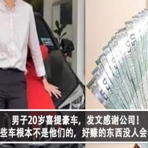 男子20岁喜提豪车,发文感谢公司!网友爆料:这些车根本不是他们的,好赚的东西没人会和你分享的?!