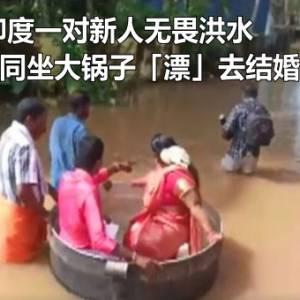 印度一对新人无畏洪水 竟然同坐大锅子「漂」去结婚