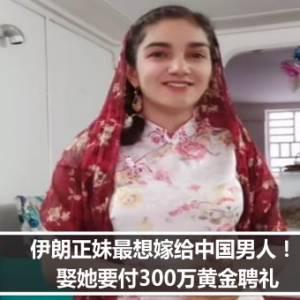 伊朗正妹最想嫁给中国男人! 娶她要付300万黄金聘礼
