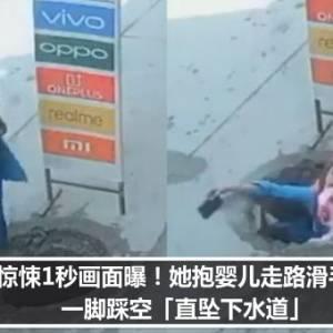 惊悚1秒画面曝!她抱婴儿走路滑手机 一脚踩空「直坠下水道」