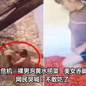 中国食安危机   裸男泡黄水捞菜   美女赤脚踩辣椒 网民哭喊:不敢吃了