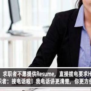 HR好难!求职者不愿提供Resume,直接拨电要求HR接听?!求职者:接电话啦,我电话讲更清楚,你更方便?!