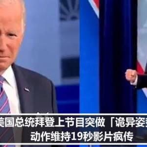 美国总统拜登上节目突做「诡异姿势」 动作维持19秒影片疯传