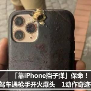 「靠iPhone挡子弹」保命!男驾车遇枪手开火爆头 1动作奇迹存活