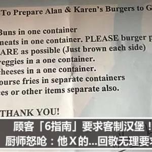 顾客「6指南」要求客制汉堡!厨师怒呛:他X的...回敬无理要求