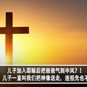 儿子加入耶稣后把爸爸气到中风?!母亲:儿子一直叫我们把神像送走,连祖先也不拜?!