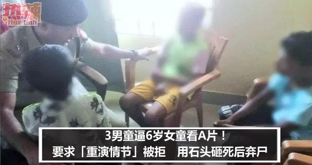 3男童逼6岁女童看A片!要求「重演情节」被拒 用石头砸死后弃尸
