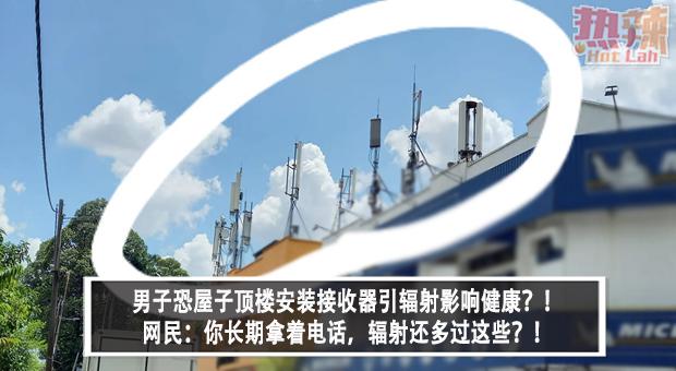 男子恐屋子顶楼安装接收器引辐射影响健康?!网民:你长期拿着电话,辐射还多过这些?!