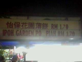 我的足跡:怡保第1花园的夜市場