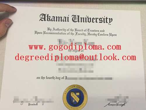 Akamai-university-degree.jpg