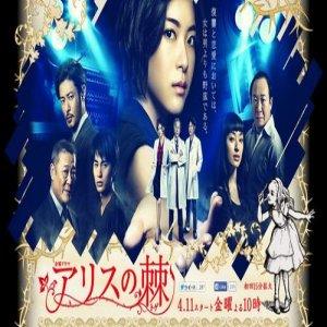[Tbs] Alice No Toge (2014) Joe Odagiri, Nakamura Aoi, Ueno Juri