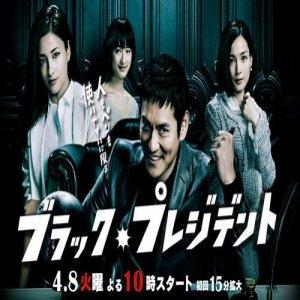 [Fuji Tv] Black President (2014) Mitamura Yukio, Akiyama Kyoko