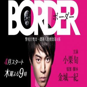 [Tv Asahi] Border ~ Keishichou Sousa Ikka Satsujinhan Sousa Dai 4-Gakkari (2014)