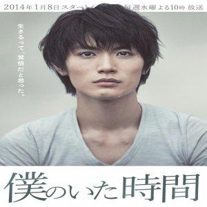 [Fuji Tv] Boku No Ita Jikan Aka The Hours Of My Life