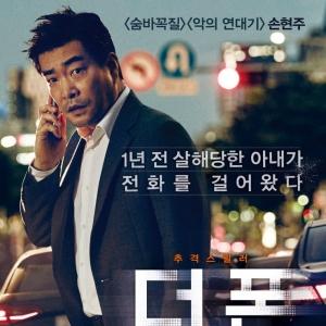 TIKET PERCUMA! Tayangan Perdana Filem Korea 'The Phone'