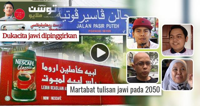 Bukan Lagi Dianaktirikan, Tulisan Jawi Sudah Dilupakan Oleh Orang Melayu Sendiri?