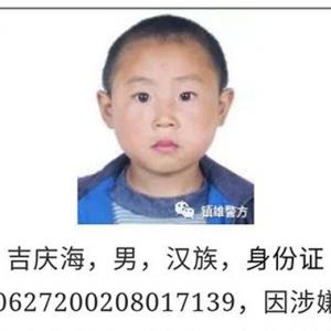 Polis Diketawakan Guna Gambar Suspek Ketika Kanak-kanak Pada Poster Orang Dikehendaki